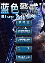 蓝色警戒4PC中文版