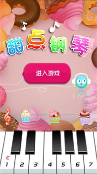甜点钢琴截图2