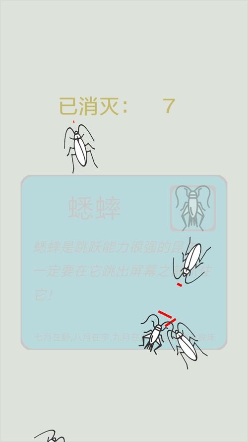 按死蟑螂截图4