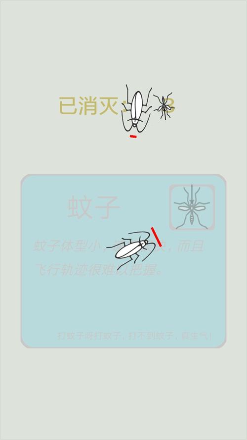 按死蟑螂截图5