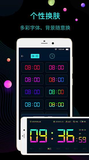 幂宝桌面时钟app截图2