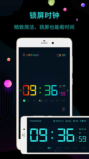 幂宝桌面时钟app截图4