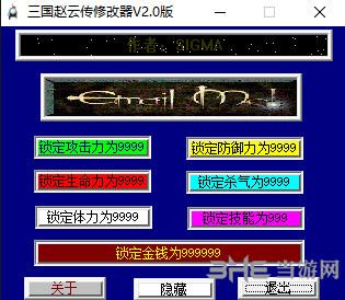 三国赵云传1万能修改器截图0
