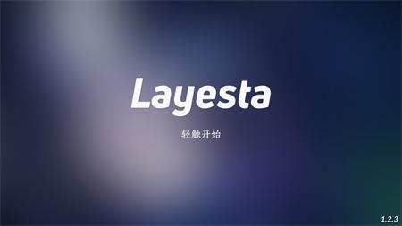Layesta截图2