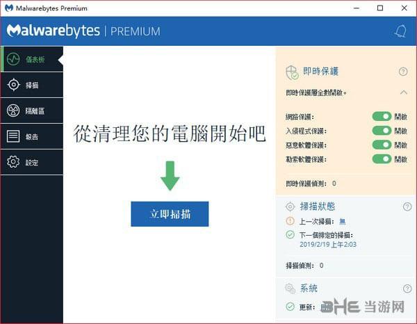 Malwarebytes Premium(反恶意软件)