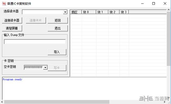 普通IC卡复制软件