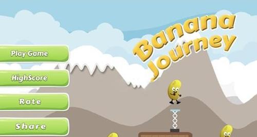 香蕉之旅截图1