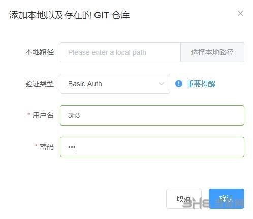 GitNote(Git跨平台云笔记软件)