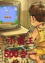 小霸王游��C500合1珍藏版