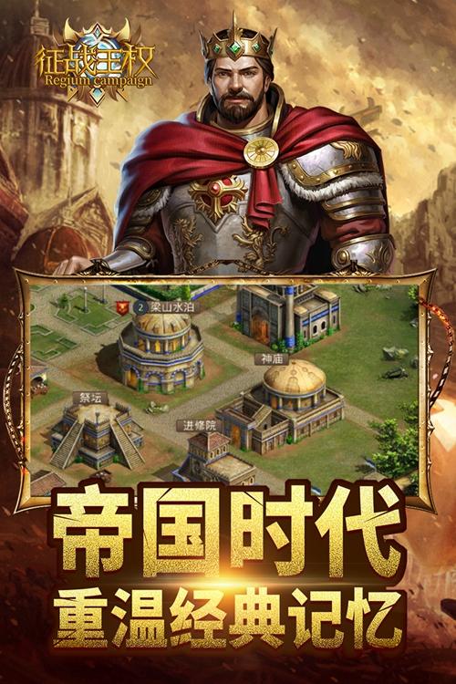 征战王权截图4