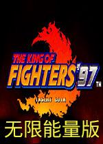 拳皇97无限能量版单机(无限气)模拟器版