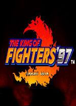 拳皇97单机版