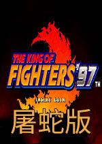 拳皇97屠蛇街机版