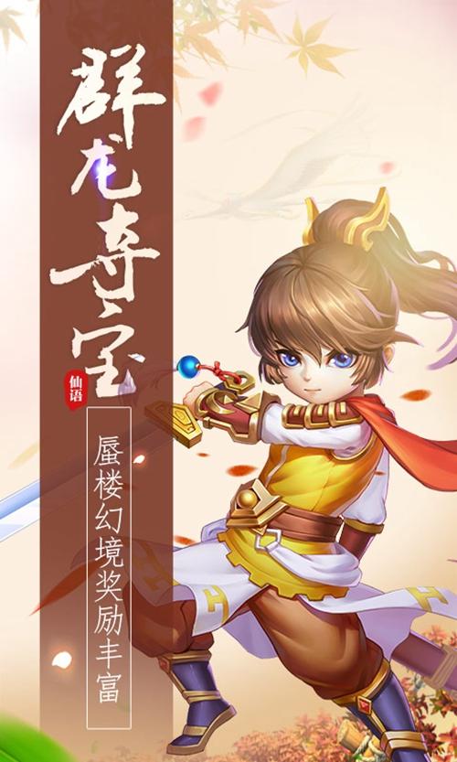 梦幻仙语BT版截图3