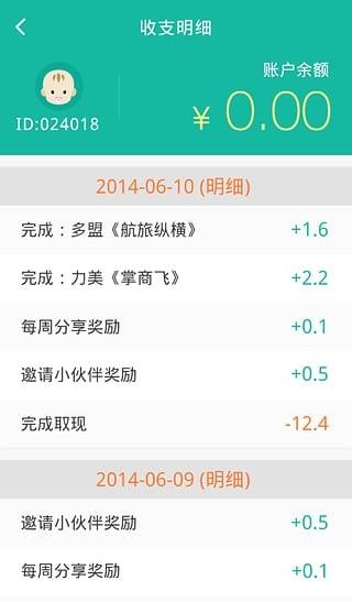 私房钱理财平台app截图2
