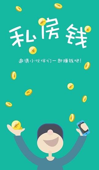 私房钱理财平台app截图0