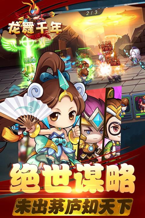 龙舞千年截图3