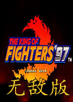 拳皇97风云再起无限血版