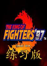 拳皇97风云再起练习版