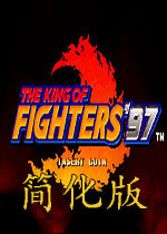 拳皇97终极简化版