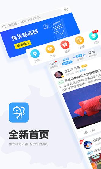 龙巅鱼邻app截图2