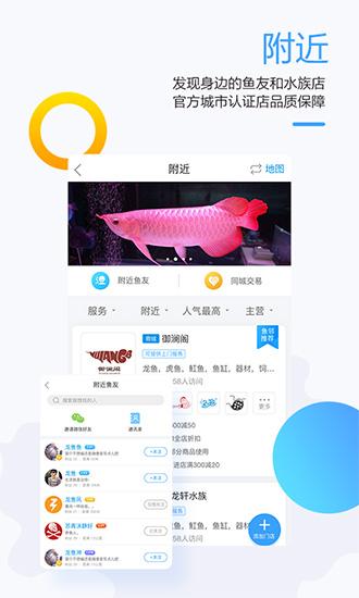 龙巅鱼邻app截图4