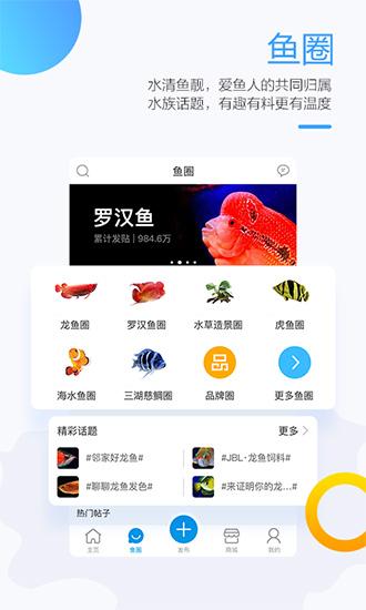 龙巅鱼邻app截图3