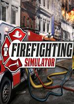 模拟消防英豪PC中文版