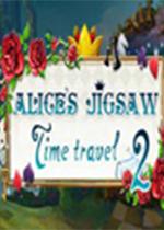 爱丽丝的拼图时间旅行2(Alices Jigsaw Time Travel 2)破解版