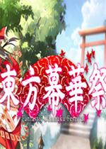 �|方幕�A祭(TouHou Makuka Sai)中文版