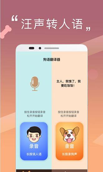 人狗交流器app截图3