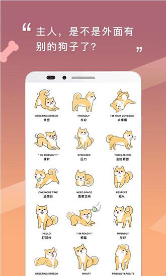 人狗交流器app截图4