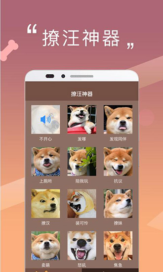 人狗交流器app截图2
