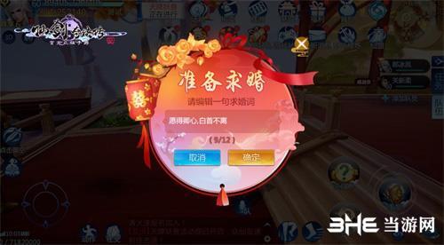 《仙剑奇侠传4手游》