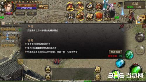 《霸刀战神》新增NPC华佗
