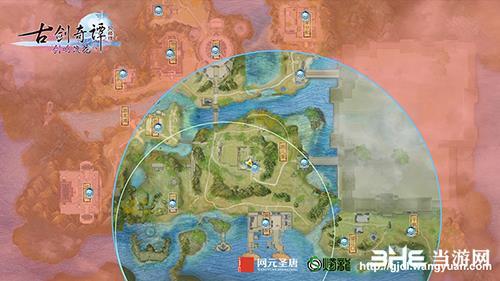 《古剑奇谭网络版》缩圈地图