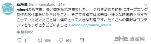 新海诚推特