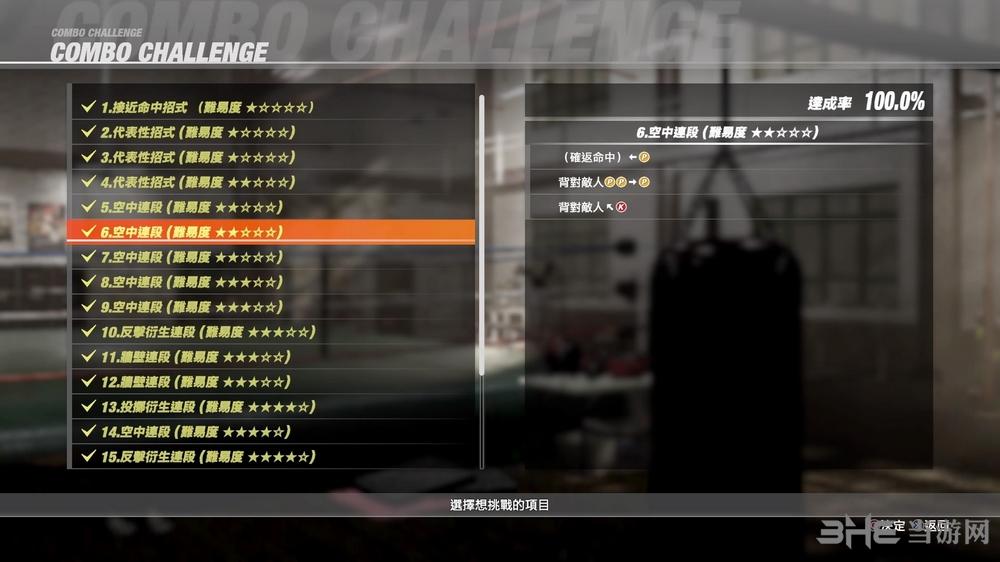 死或生6游戏截图3