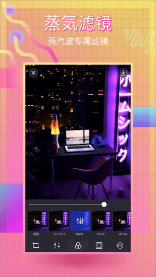 蒸汽波相机app功能截图2
