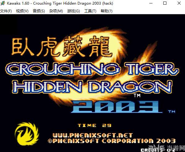拳皇2003卧虎藏龙截图4