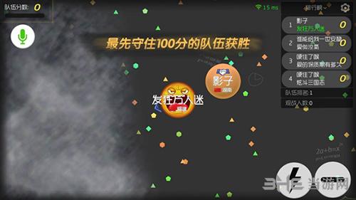 球球大作战2