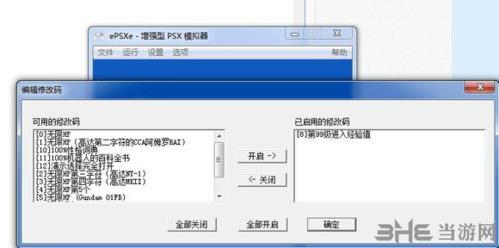 ePSXe1.70中文版下载 ePSXe模拟器增强版V1.7.0