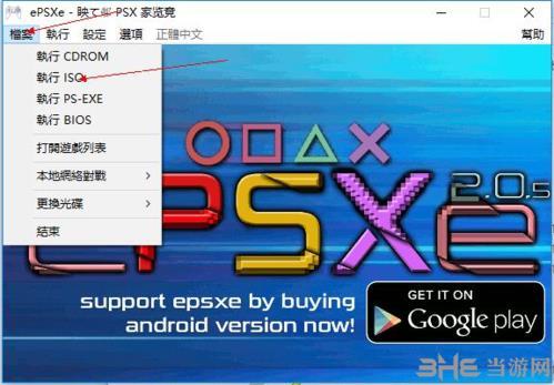 ePSXe2.0.5繁�w中文化版图片