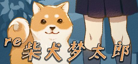 柴田犬梦太郎RE封面