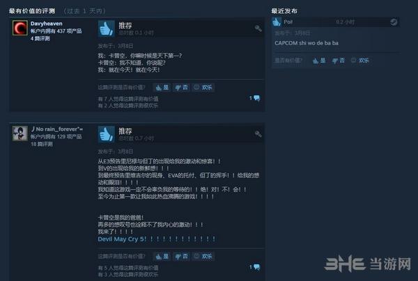 鬼泣5steam评价图片
