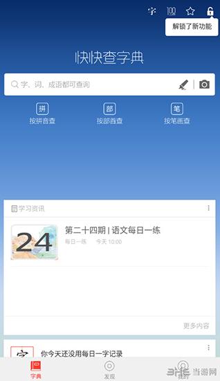 快快查汉语字典app界面截图