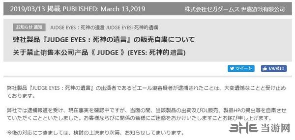 审判之眼公告图片