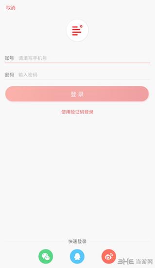 红圈通app登录界面截图
