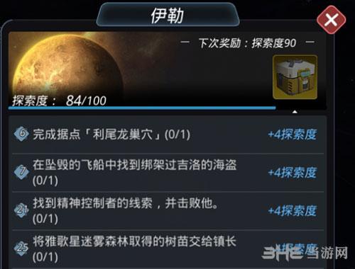 跨越星弧伊勒探索