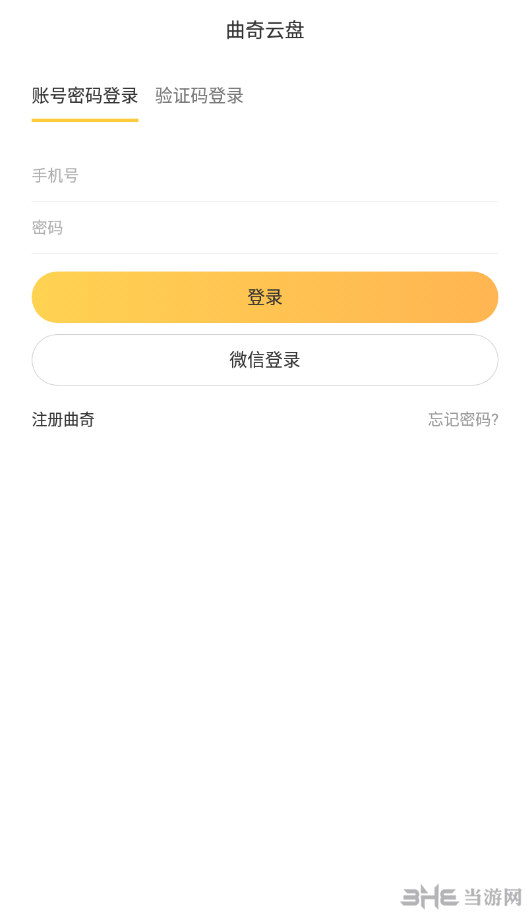 曲奇云盘app登录界面截图